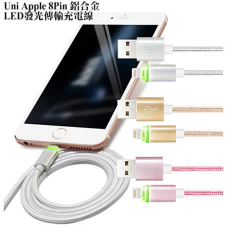 (2入裝,每入199元)X_Mart Apple Lighting 8 pin編織鋁合金LED 快速傳輸充電線