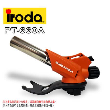 IRODA PT-660A 電子點火火炬噴燈