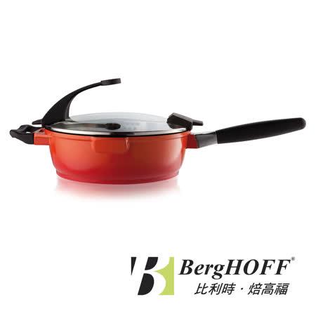 【比利時BergHOFF焙高福】亮彩多功能鍋-紅色單柄深煎鍋28CM