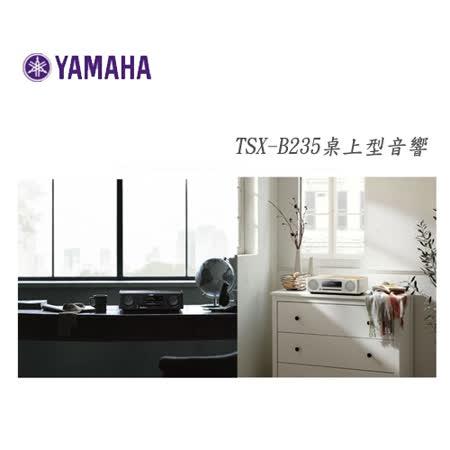 YAMAHA TSX-B235 藍牙無線桌上型音響 喇叭支援USB/藍牙/APP 公司貨