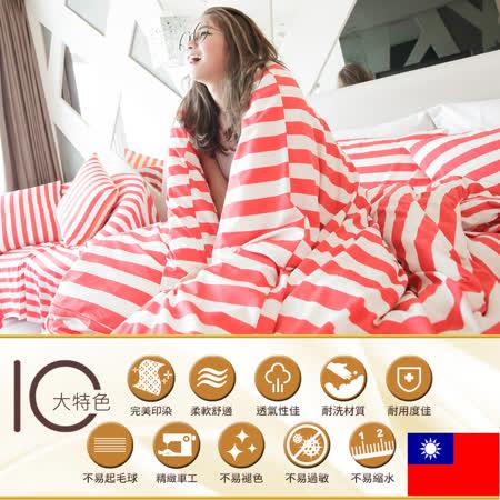 無印系列 新疆風雙人特大兩用被套212x242cm#1