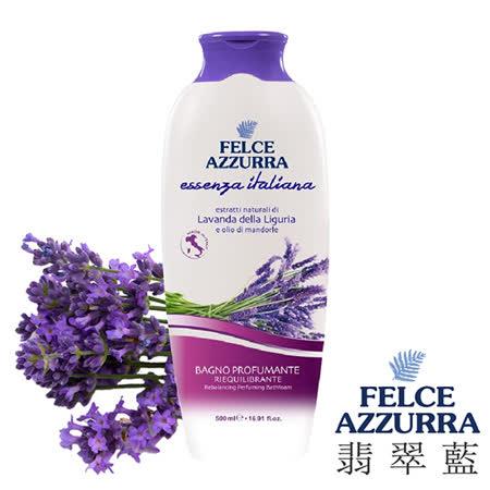 【義大利 翡翠藍 Felce Azzurra】利古里亞 薰衣草香水沐浴乳(500ml)
