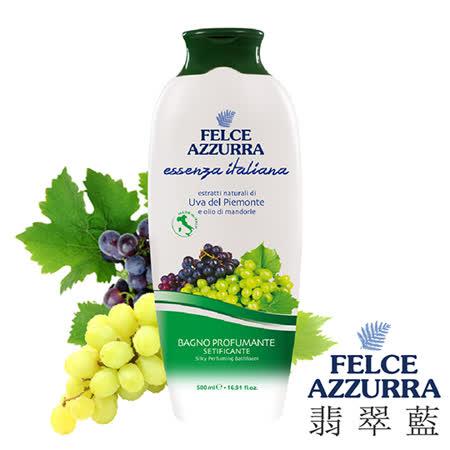 【義大利 翡翠藍 Felce Azzurra】皮蒙特 葡萄香水沐浴乳(500ml)