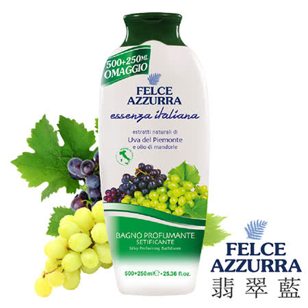 【義大利 翡翠藍 Felce Azzurra】皮蒙特 葡萄香水沐浴乳(750ml)