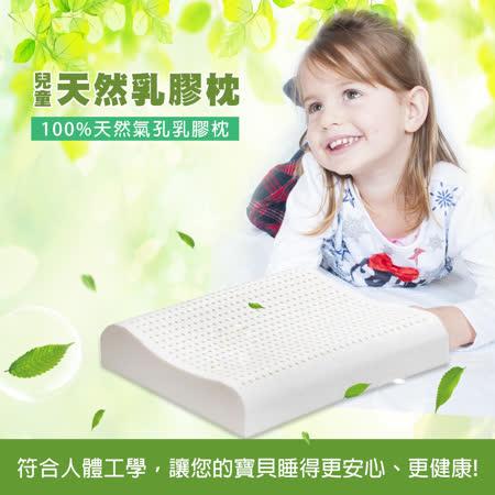 【CERES】兒童人體工學舒眠天然乳膠枕 (B0601-C)