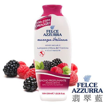 【義大利 翡翠藍 Felce Azzurra】阿爾卑斯 莓果香水沐浴乳(750ml)