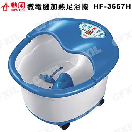 【SUPA FINE 勳風】微電腦加熱足浴機 HF-3657H