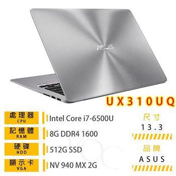 ASUS 華碩 UX310UQ-0071A6500U (i7-6500U/8G/512G SSD/NV940MX /13.3吋FHD/W10)石英灰筆電