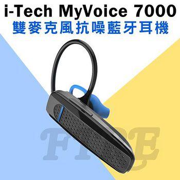 i-Tech MyVoice 7000 雙麥克風抗噪藍牙耳機 NFC快速配對 快速充電 一拖二多點連線 A2DP立體聲