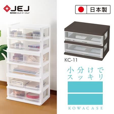 日本JEJ KOWA系列 2層抽屜櫃 2格
