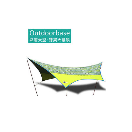 【OutdoorBase】彩繪天空-蝶翼天幕帳 ( 單獨天幕布幕,不含營釘營繩營柱配件 )-21393