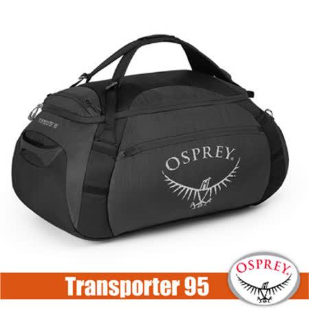 【美國 OSPREY】新款 Transporter 95L 轉運者系列 可手提420D超強多功能軟式行李箱袋/裝備袋(可後背包.打理包).適出國旅行登機_鐵釘灰 R