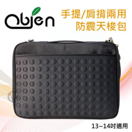 Obien 歐品漾 手提/肩背兩用 14吋電腦適用 防震天梭包