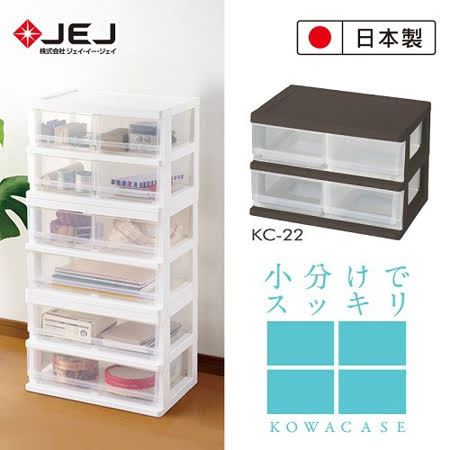 日本JEJ KOWA系列 2層抽屜櫃 4格