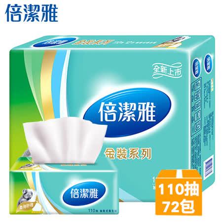 PASEO倍潔雅金裝系列柔滑舒適抽取式衛生紙110抽x72包/箱