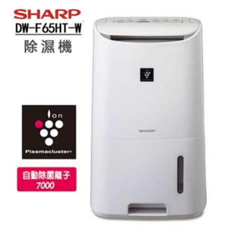 SHARP夏普【DW-F65HT-W】6.5L清淨除濕機