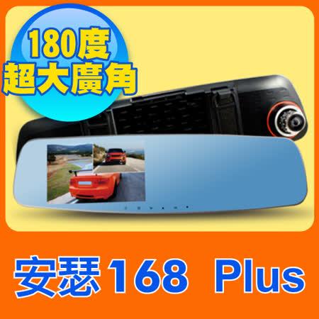 腳踏車行車記錄器《超值機種送16G》安瑟168 大廣角+1080P NT96655規格 後視鏡型行車記錄器
