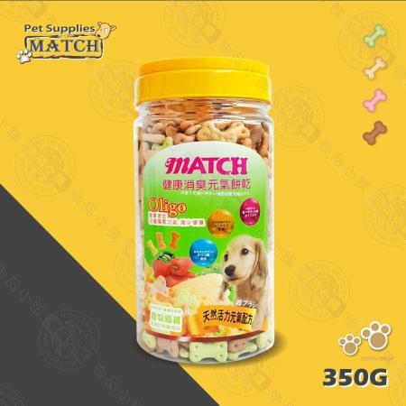 【MATCH 】健康消臭元氣餅乾 寵物零食 零嘴點心 助消化 X2入裝