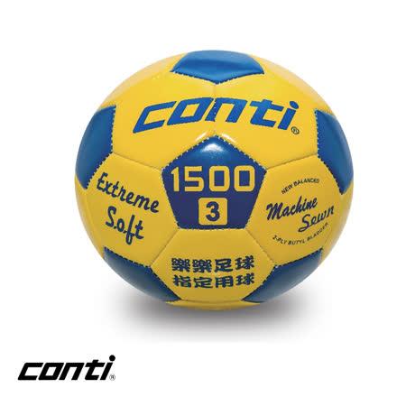 CONTI 樂樂足球3號 S1500L-3-YB/城市綠洲(足球、國小、運動、休閒活動)