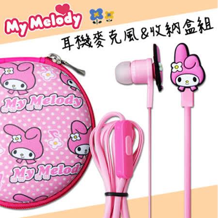 三麗鷗授權正版 立體造型 My Melody美樂蒂 入耳式立體聲耳機麥克風+收納盒組