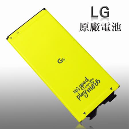 樂金 LG G5 H860 / BL-42D1F 手機原廠電池 EAC63238801(全新密封包裝)