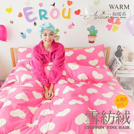 【伊柔寢飾】雙人/搖粒絨保暖系-兩用被床包組.心情物語