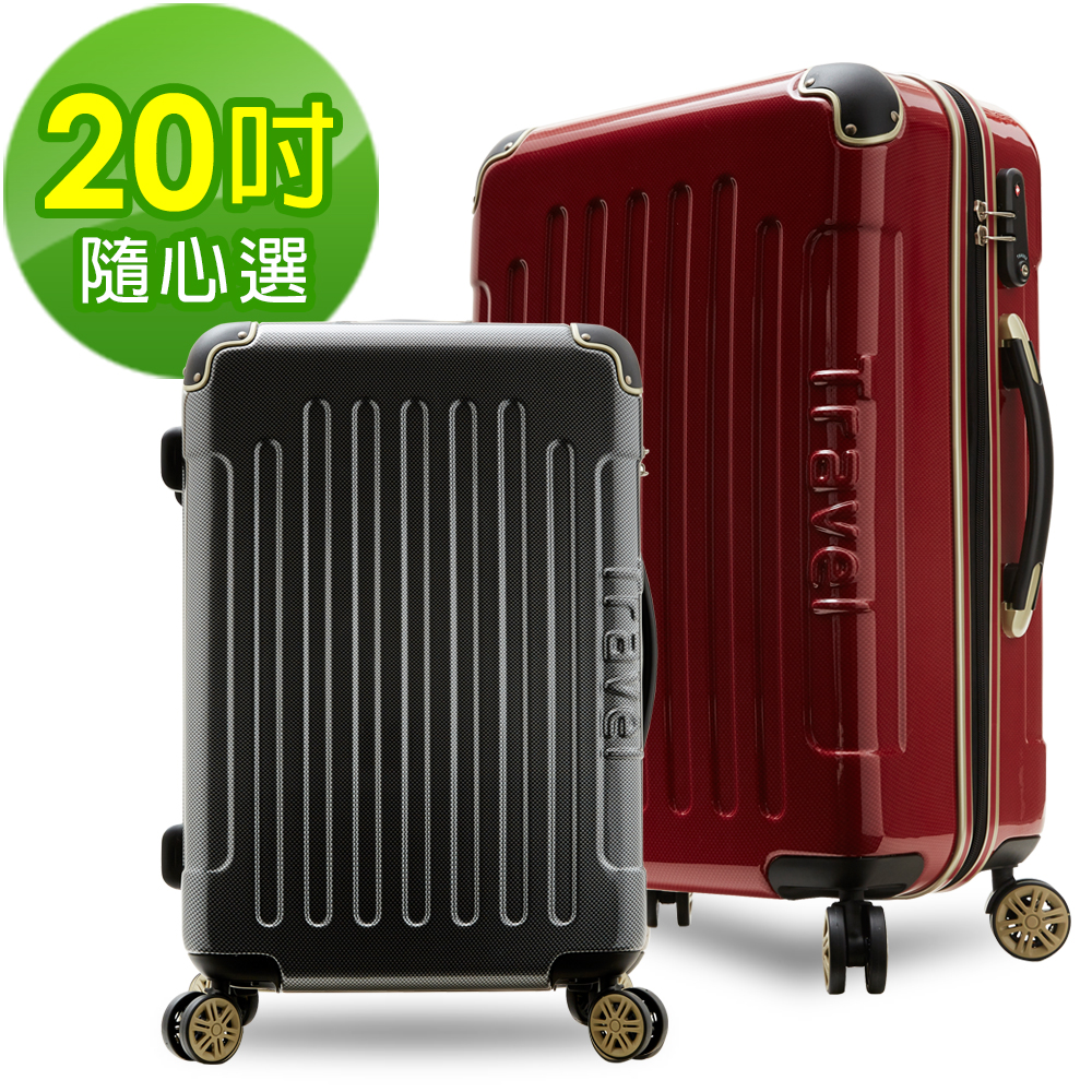 ~LUOLAI~極速炫焰 20吋碳纖維紋PC鏡面行李箱^(多色 ^)