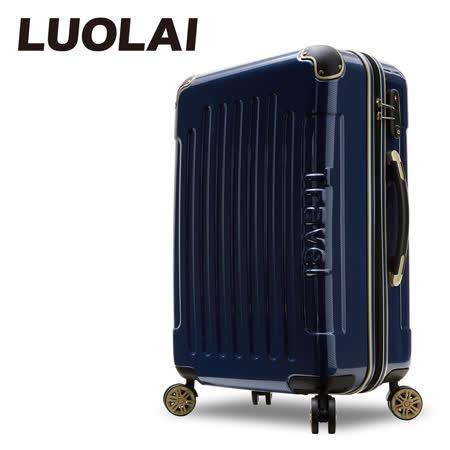 【LUOLAI】極速炫焰 20吋碳纖維紋PC鏡面行李箱(寶藍)