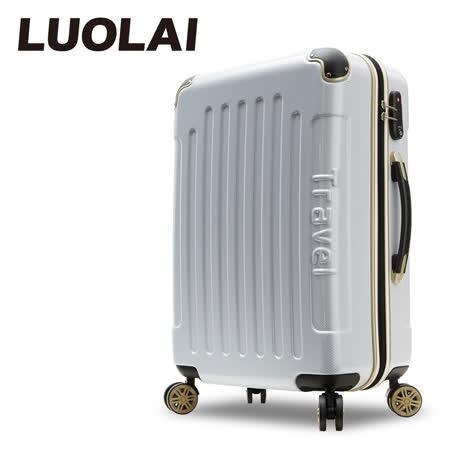 【LUOLAI】極速炫焰 20吋碳纖維紋PC鏡面行李箱(白色)