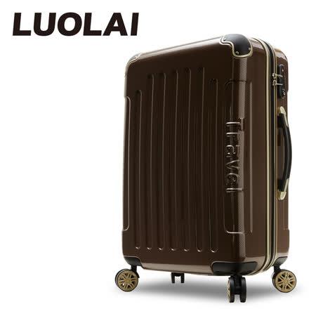【LUOLAI】極速炫焰 20吋碳纖維紋PC鏡面行李箱(咖啡金)