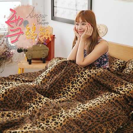 【伊柔寢飾】雙人/搖粒絨保暖系-兩用被床包組.豹紋