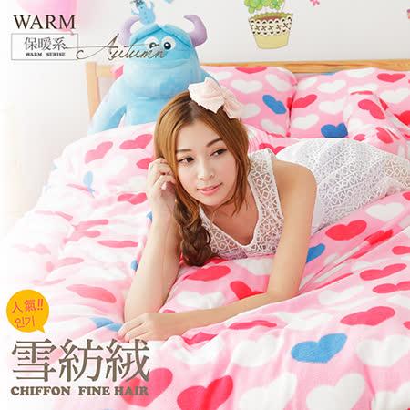 【伊柔寢飾】雙人加大/搖粒絨保暖系-兩用被床包組.粉心戀曲
