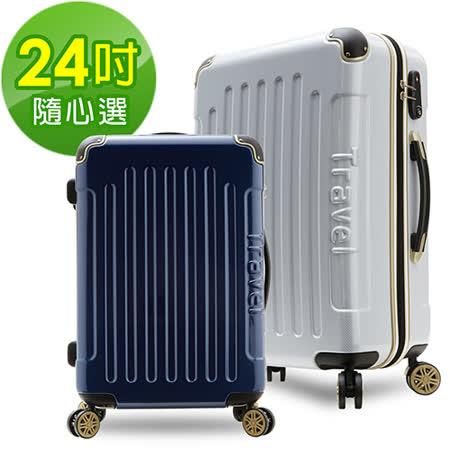 【LUOLAI】極速炫焰 24吋碳纖維紋PC鏡面行李箱(多色任選)