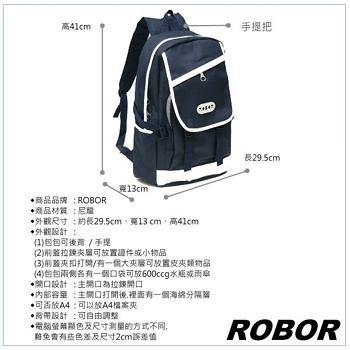 韓系型男 ROBOR潮流百搭休閒簡約後背包(藍色)