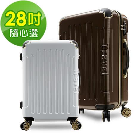 【LUOLAI】極速炫焰 28吋碳纖維紋PC鏡面行李箱(多色任選)