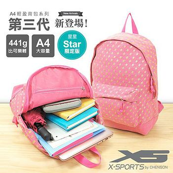 X-SPORTS 新學期STAR可愛後背包 粉紅(CG30703-P)