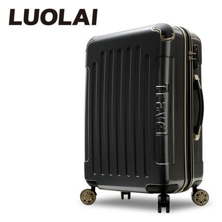 【LUOLAI】極速炫焰 28吋碳纖維紋PC鏡面行李箱(黑色)