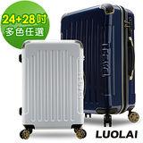 【LUOLAI】極速炫焰 24+28吋碳纖維紋PC鏡面行李箱(多色任選)