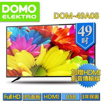 比利時DOMO 49型HDMI多媒體數位液晶顯示器+數位視訊盒 DOM-49A08 送基本安裝
