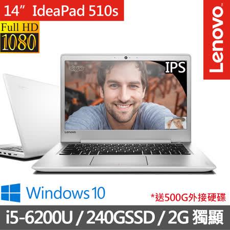 Lenovo IdeaPad 510s 14吋《240GSSD》i5-6200U 2G獨顯 FHD Win10輕薄筆電-白★贈原廠筆電包+500G外接硬碟