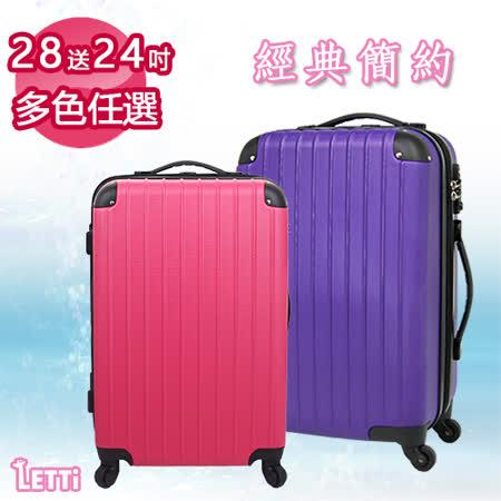 LETTi 『經典簡約』時尚菱格防刮旅行箱(買28送24吋)
