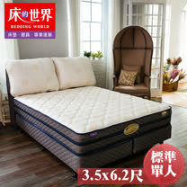 床的世界<BR> 美國首品名床 3D透氣獨立筒
