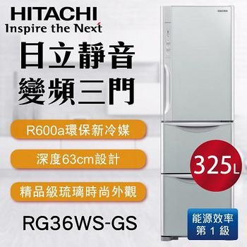【HITACHI日立】 325公升變頻三門電冰箱 琉璃瓷RG36WS