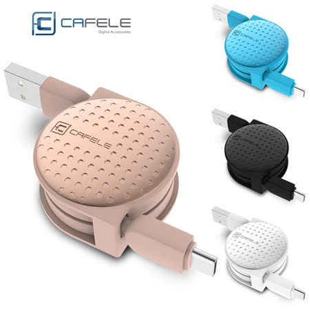 CAFELE Type C 接頭 伸縮充電線 輕巧時尚好收納 扁線設計 五段伸縮 適用手機 平板電腦 充電線 傳輸線