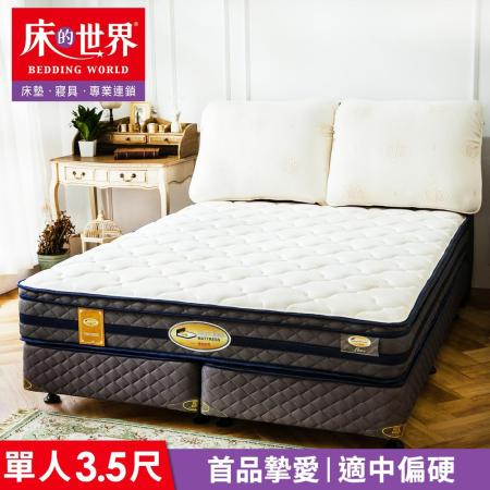 美國首品名床摯愛Love標準單人三線獨立筒床墊
