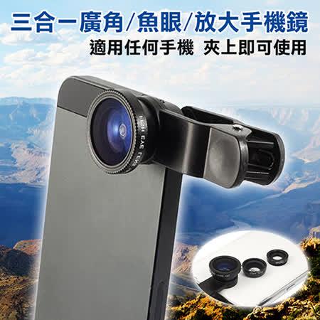 三合一廣角/魚眼/放大手機鏡頭組-黑(3IN1-BK)