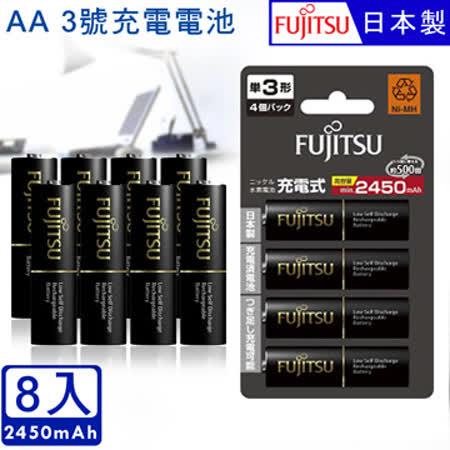 Fujitsu富士通 低自放電3號 2450mAh鎳氫充電電池 HR-3UTHC (3號8入)