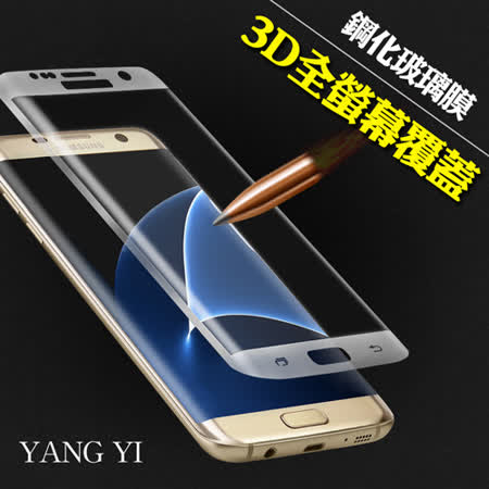 【YANG YI】揚邑 Samsung Galaxy S7 edge 滿版3D防爆防刮 9H鋼化玻璃保護貼膜
