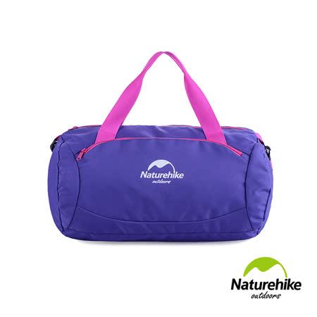 Naturehike 20L繽紛亮彩乾濕分離運動休閒包 肩背包 提包 紫色