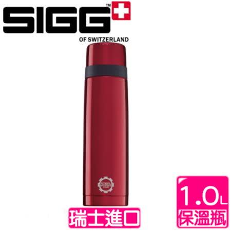 【好物推薦】gohappy線上購物《瑞士SIGG》 西格CLASSIC 系列 經典紅保溫瓶 (1000c.c.) 829850價格愛 買 分店 地址
